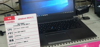 【値下げ】TOSHIBA/dynabook R634/L