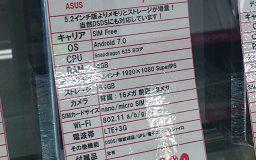 "ASUS/ZenFone3(5.5""版) ZE552KL-WH64S4 入荷しました"