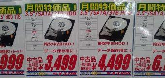 """【特価情報】3.5""""/SATA接続 HDD 1TB~4TB 入荷しました"""