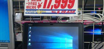 【難あり特価品】FUJITSU/ARROWS Tab Q506/NE