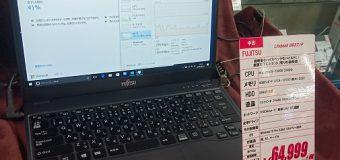 【難あり特価】FUJITSU/LIFEBOOK U937/P 入荷しました