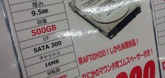 【非AFT】TOSHIBA 2.5インチ/SATA/500GB【未開封】
