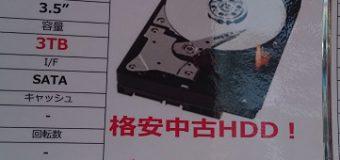 """【雨の日特価】中古/3.5""""/SATA/3TB HDD"""
