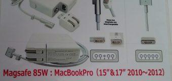 【互換品】Apple Magsafe:85W/Magsafe2:85W 入荷しました