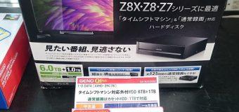 【値下げしました】I-O DATA製 録画用外付けHDD/6TB+1TB