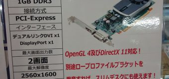 【特価品】ELSA/nVidia Quadro 600