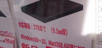 【特価品】USB3.0接続/2.5インチHDDケース