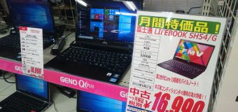 FUJITSU/LIFEBOOK SH54/G 入荷しました