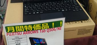 FUJITSU/Arrows Tab Q506/NE 入荷しました
