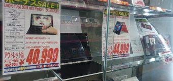 【ボーナスSALE】Lenovo/Yoga Book for Windows 【アウトレット品】