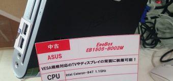ASUS/EeeBox EB1505 入荷しました