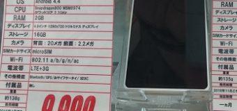 【SIMフリー】SONY/Xperia J1 Compact [D5786JP/W]