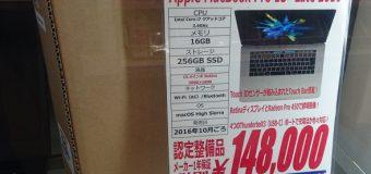 【リファビッシュ】Apple/MacBook Pro 15″ Late 2016 【メーカー保証有り】