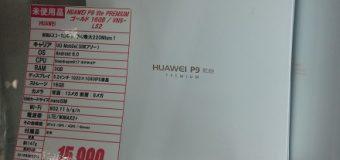 【未使用品】HUAWEI/P9 lite premium 入荷しました