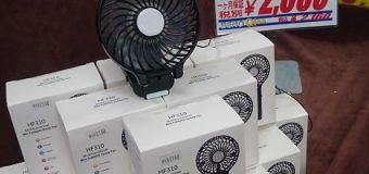 【再入荷】充電式ハンディ扇風機 [HF310] 入荷しました