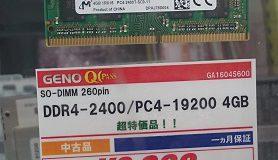【特価品】DDR4-2400/PC4-19200 4GB(SO-DIMM)