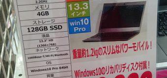 【特価品】TOSHIBA/dynabook R63/P
