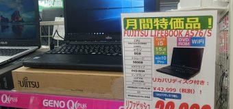 FUJITSU/LIFEBOOK A576/S 入荷しました