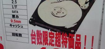 【特価品】各社 2.5インチ/SATA/9.5㎜厚/320GB HDD