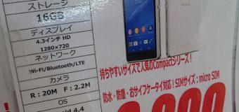【特価品】SONY/Xperia J1 Compact D5788 【SIMフリー】