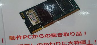 【ジャンク品特価】DDR2-800/PC2-6400 2GB SO-DIMM