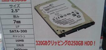 """【クリッピングモデル】2.5""""/SATA/7㎜厚/250GB HDD"""