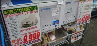 【新品】EPSON製 インクジェットプリンター 入荷しました