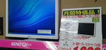 【月間特価】富士通製 17インチスクエア液晶モニター 【リファビッシュ】