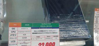 【SIMフリー】ASUS/ZenPad 3 Z581KL-BK32S4 入荷しました