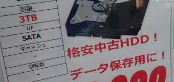 """【中古特価品】3.5""""/SATA/3TB HDD 入荷しました"""