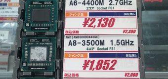 【ジャンク】AMD製モバイルCPU各種 入荷しました