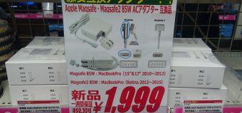 Magsafe・Magsafe2 85W版 互換品入荷しました