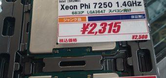 【再入荷】Intel Xeon Phi-7250 【ジャンク】