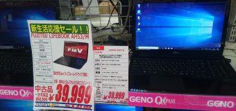 【新生活応援セール】FUJITSU/LIFEBOOK AH53/M