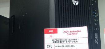 hp/Z420 WorkStation 入荷しました
