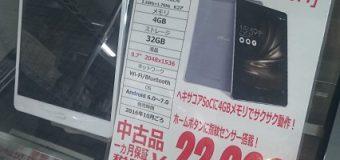 ASUS/ZenPad 3S [Z500M]入荷しました
