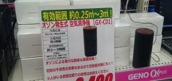 【脱臭除菌】オゾン発生式空気清浄機 GX-C01【花粉症】