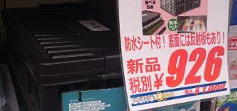 【税込¥1,000】折り畳みコンテナ 38L 特価展示中!
