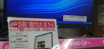 【GWセール】hp製21.5インチ ワイド液晶ディスプレイ【N220h】