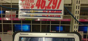 【GWセール】Panasonic/TOUGH PAD FZ-G1