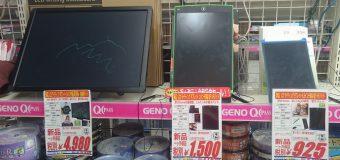 【お絵かき】LCDライティングタブレット各種 入荷しました【メモ】