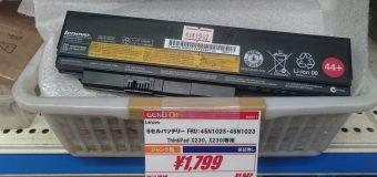 【ジャンク品】Lenovo/ThinkPad X230用バッテリー 【6セル】