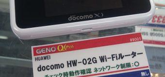 【ジャンク品】docomo HW-02G モバイルWi-Fiルーター 入荷しました