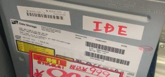 【ジャンク品】5インチ/IDE/DVDスーパーマルチドライブ 入荷しました