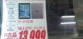 【特価情報】Apple/iPad Air 16GB/Wi-Fiモデル スペースグレイ