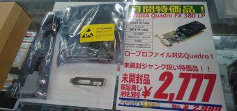 【未開封品】NVIDIA/Quadro FX 380 LP【ジャンク扱い】