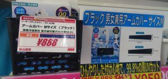 【紫外線対策】アームカバー Mサイズ 【冷感素材】