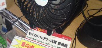 【突発セール】ハンディ扇風機 特価販売中! 【暑さ対策】