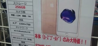 【夏のボーナスSALE】Apple/iPhone7 256GB SIMフリー