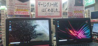【夏のボーナスSALE】ゲーミングノートPC各種 大特価!